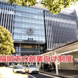 福岡市の優遇制度
