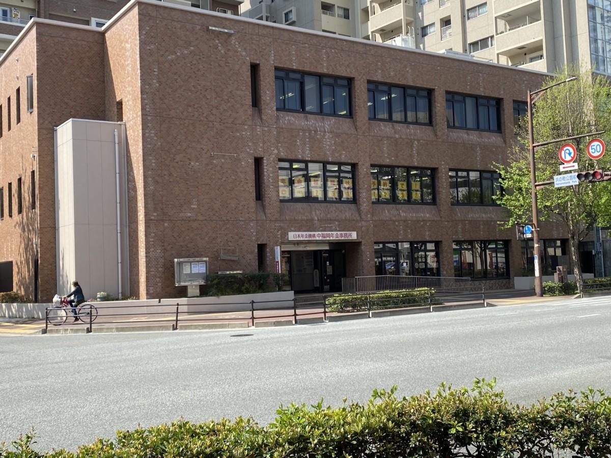 福岡年金事務所